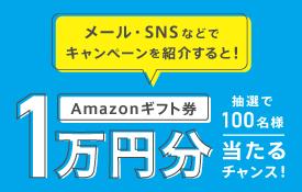 トーンモバイル Amazonギフト券