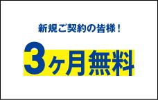 トーンモバイル 新規契約3ヶ月無料キャンペーン