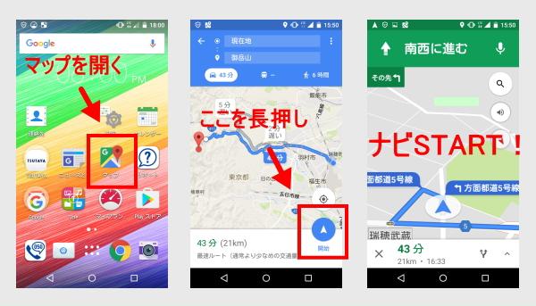 Googleマップ カーナビ