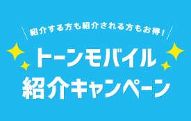 トーンモバイル 新ご紹介キャンペーン