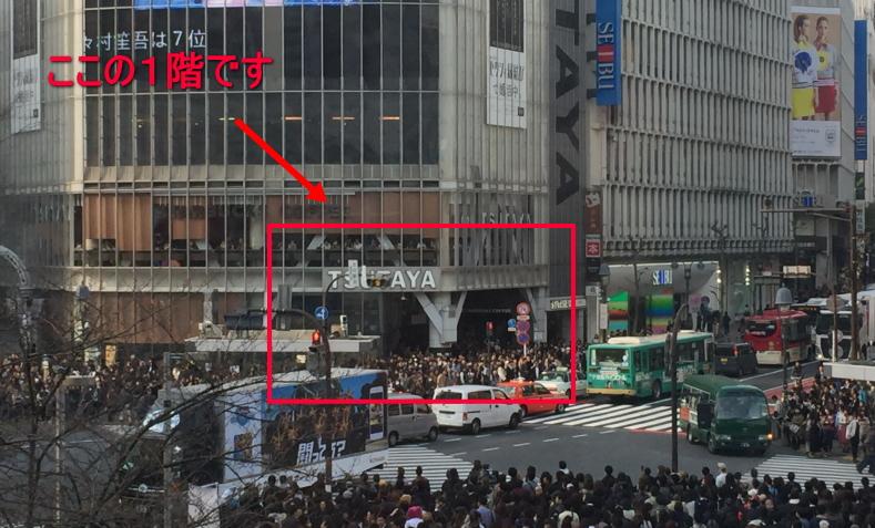 トーンモバイル 渋谷店