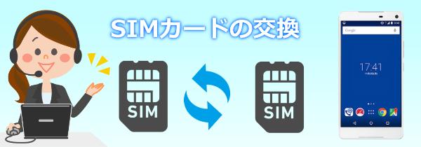 トーンモバイル SIM交換