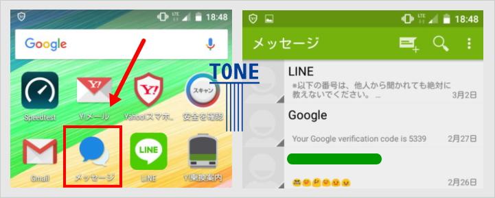 トーンモバイル SMS