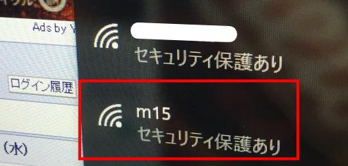 WIFI検知
