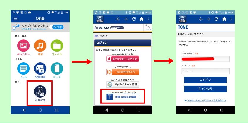 トーンモバイル TSUTAYAミュージコ
